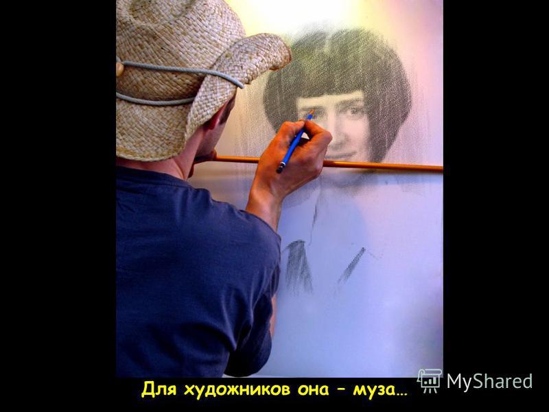 Для художников она – муза…