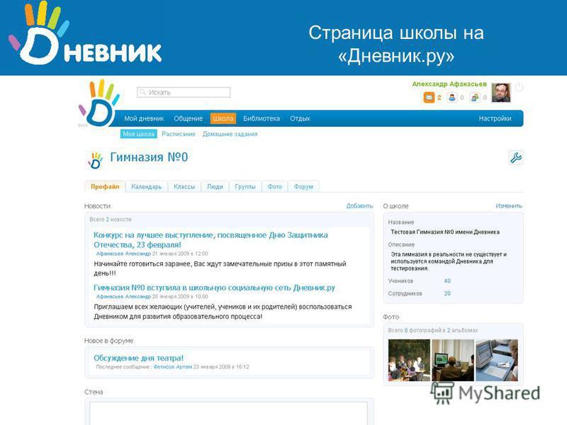 Страница школы на «Дневник.ру»