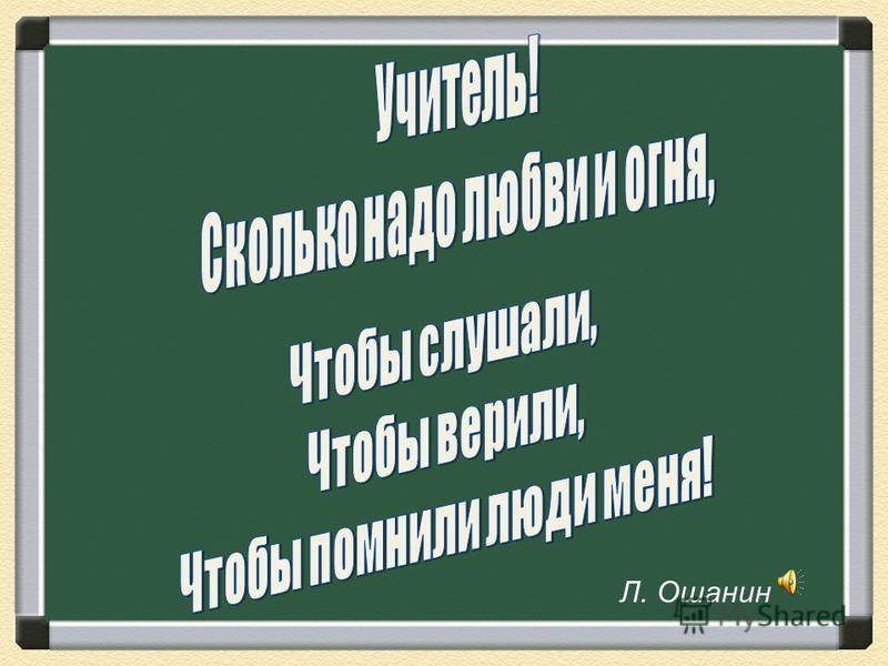 Л. Ошанин