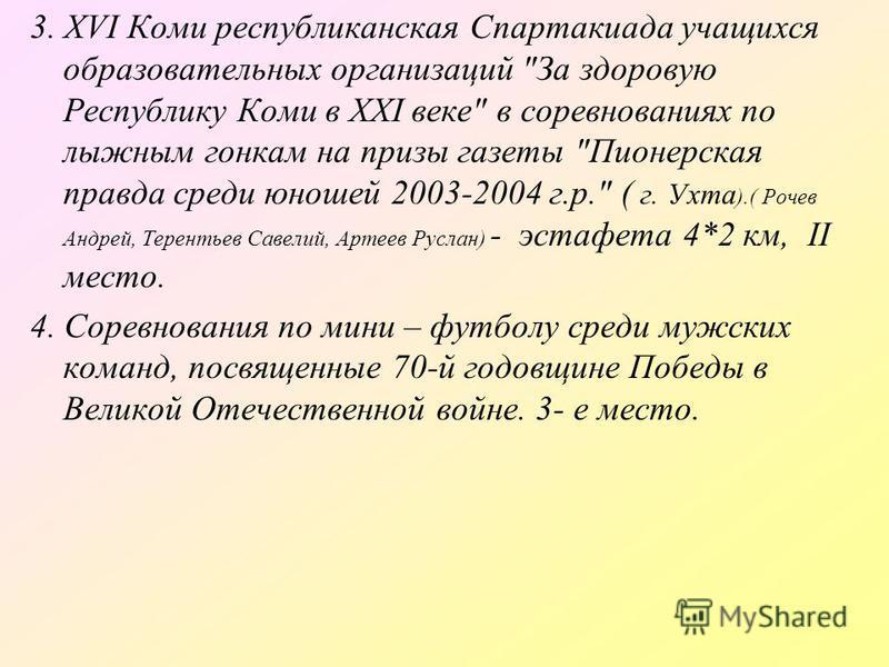 3. XVI Коми республиканская Спартакиада учащихся образовательных организаций