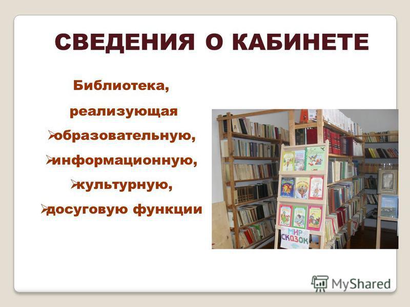 СВЕДЕНИЯ О КАБИНЕТЕ Библиотека, реализующая образовательную, информационную, культурную, досуговую функции