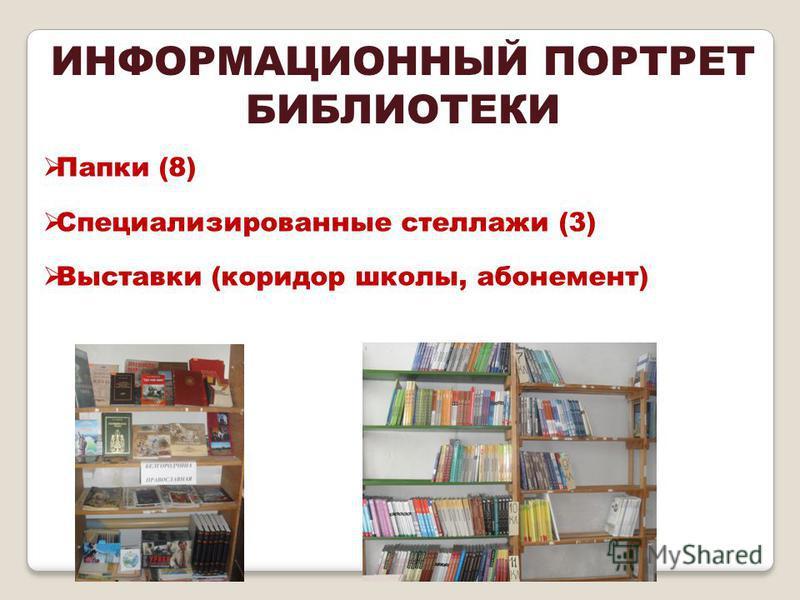 ИНФОРМАЦИОННЫЙ ПОРТРЕТ БИБЛИОТЕКИ Папки (8) Специализированные стеллажи (3) Выставки (коридор школы, абонемент)