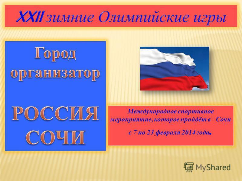 Международное спортивное мероприятие, которое пройдёт в Сочи с 7 по 23 февраля 2014 года.