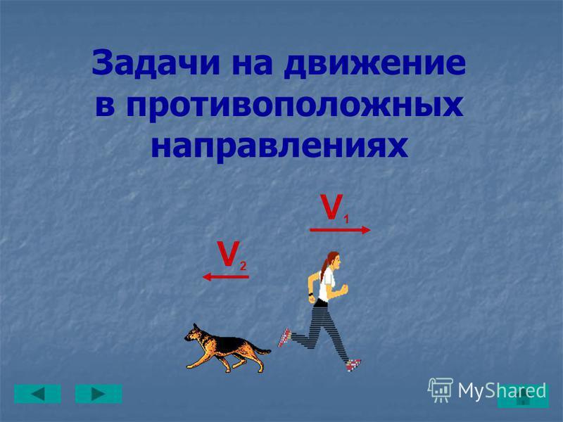 Задачи на встречное движение V1V1 V2V2