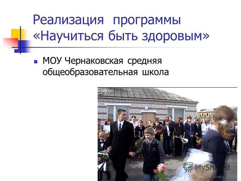 Реализация программы «Научиться быть здоровым» МОУ Чернаковская средняя общеобразовательная школа