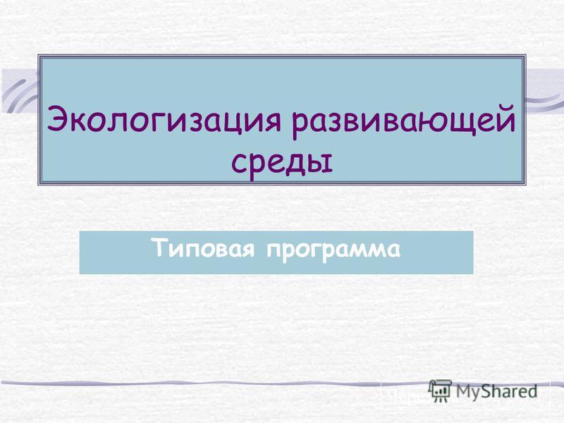 Экологизация развивающей среды Типовая программа Черезова Л.Б., 2007