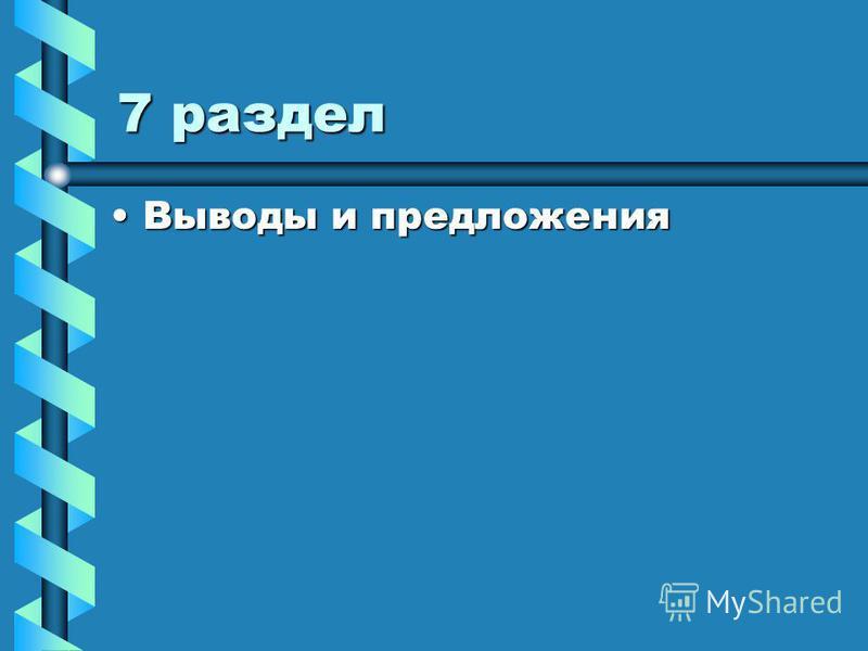 7 раздел Выводы и предложения Выводы и предложения