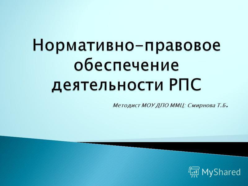 Методист МОУ ДПО ММЦ: Смирнова Т.Б.