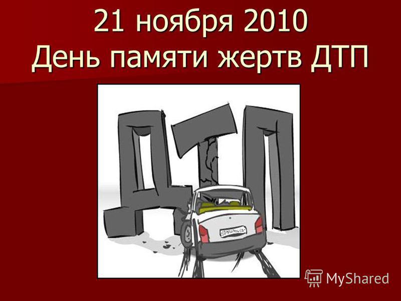 21 ноября 2010 День памяти жертв ДТП