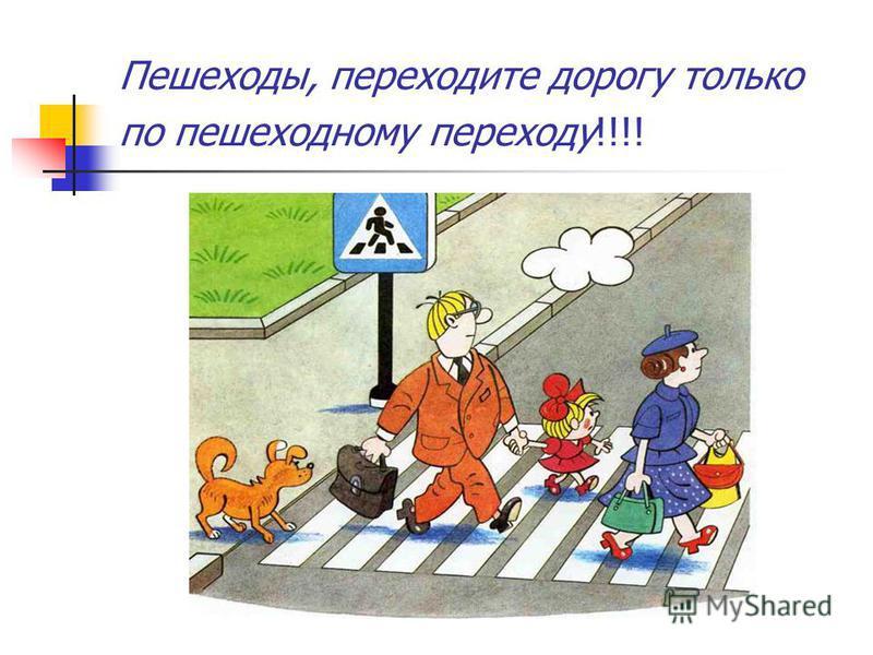 Пешеходы, переходите дорогу только по пешеходному переходу!!!!