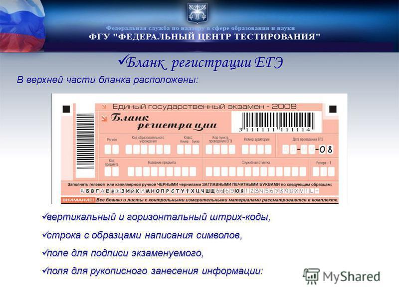 В верхней части бланка расположены: вертикальный и горизонтальный штрих-коды, вертикальный и горизонтальный штрих-коды, строка с образцами написания символов, строка с образцами написания символов, поле для подписи экзаменуемого, поле для подписи экз