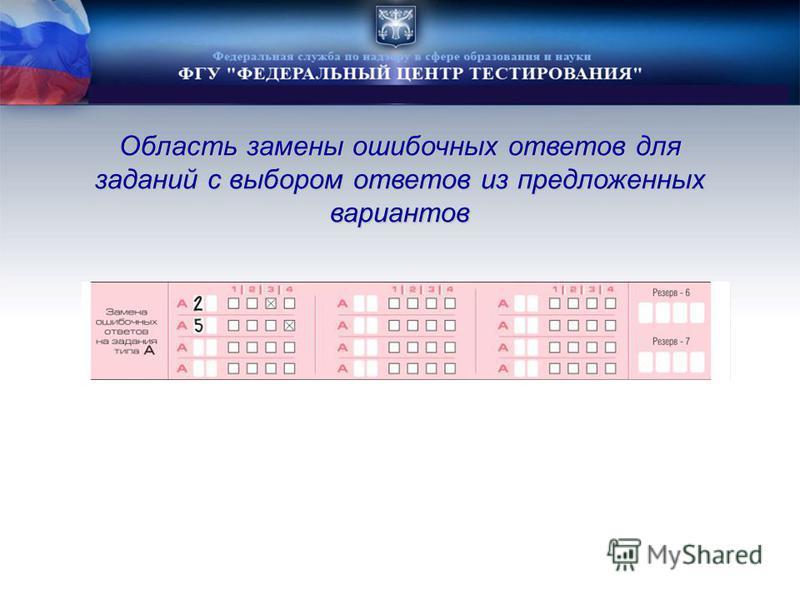 Область замены ошибочных ответов для заданий с выбором ответов из предложенных вариантов