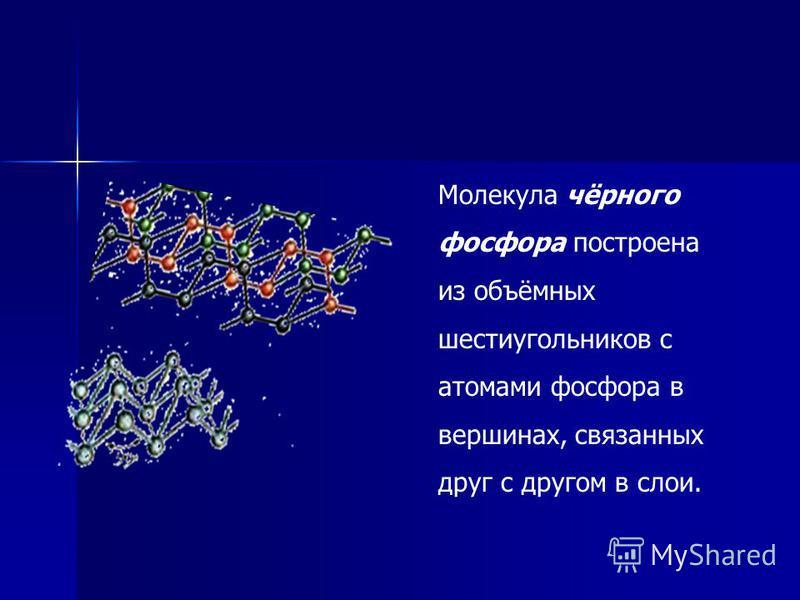 Молекула чёрного фосфора построена из объёмных шестиугольников с атомами фосфора в вершинах, связанных друг с другом в слои.