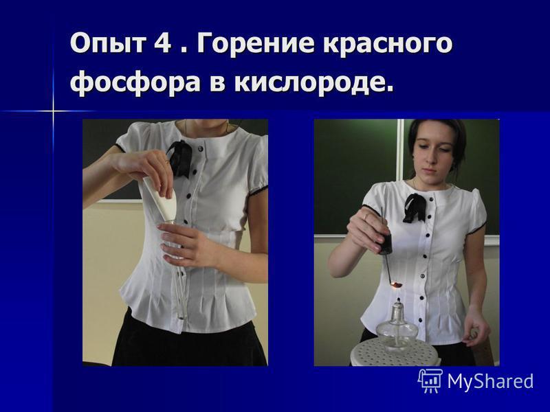 Опыт 4. Горение красного фосфора в кислороде.