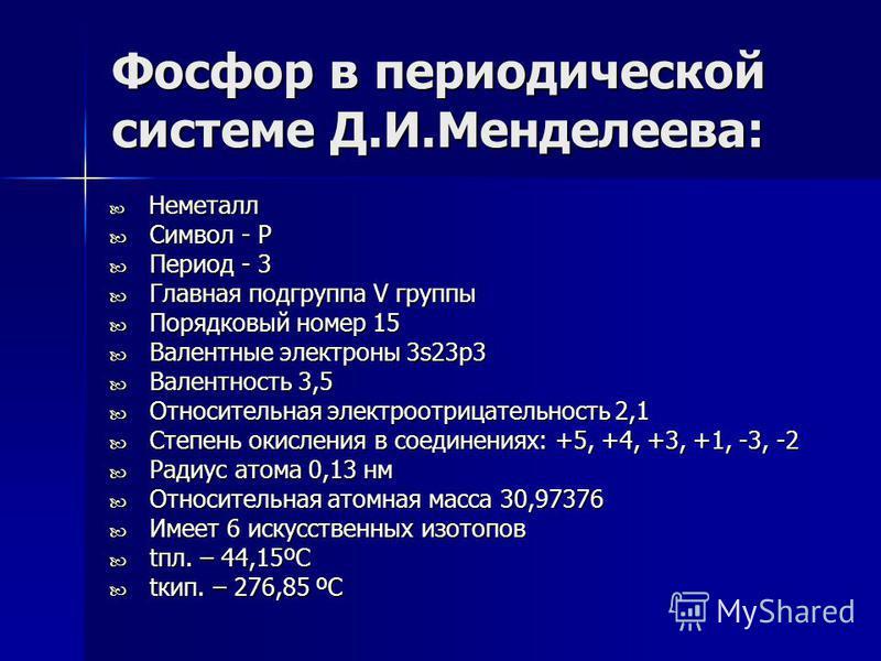 Фосфор в периодической системе Д.И.Менделеева: Неметалл Неметалл Символ - Р Символ - Р Период - 3 Период - 3 Главная подгруппа V группы Главная подгруппа V группы Порядковый номер 15 Порядковый номер 15 Валентные электроны 3s23p3 Валентные электроны