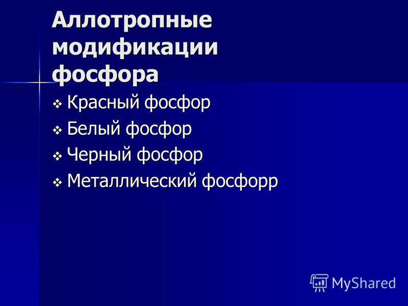 Аллотропные модификации фосфора Красный фосфор Красный фосфор Белый фосфор Белый фосфор Черный фосфор Черный фосфор Металлический фосфор Металлический фосфор