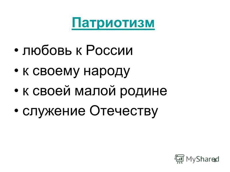 88 Патриотизм любовь к России к своему народу к своей малой родине служение Отечеству
