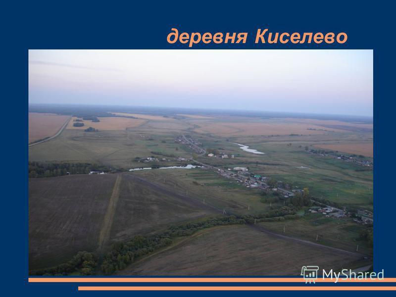 деревня Киселево