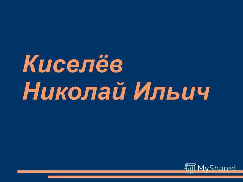 Киселёв Николай Ильич