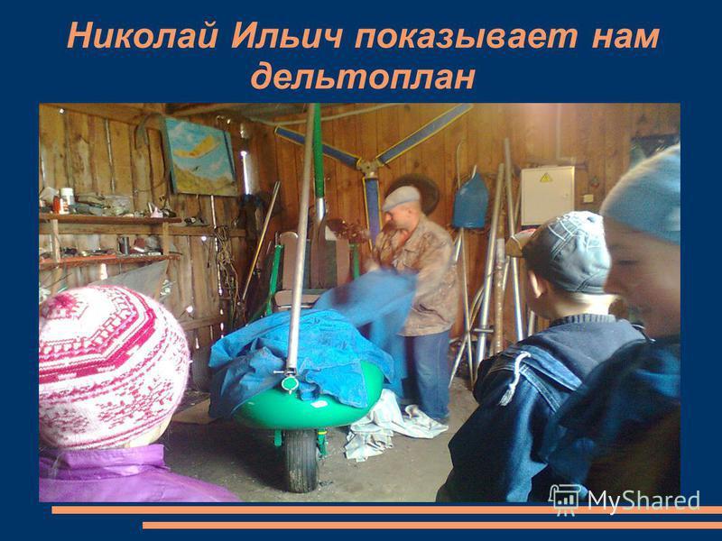 Николай Ильич показывает нам дельтаплан