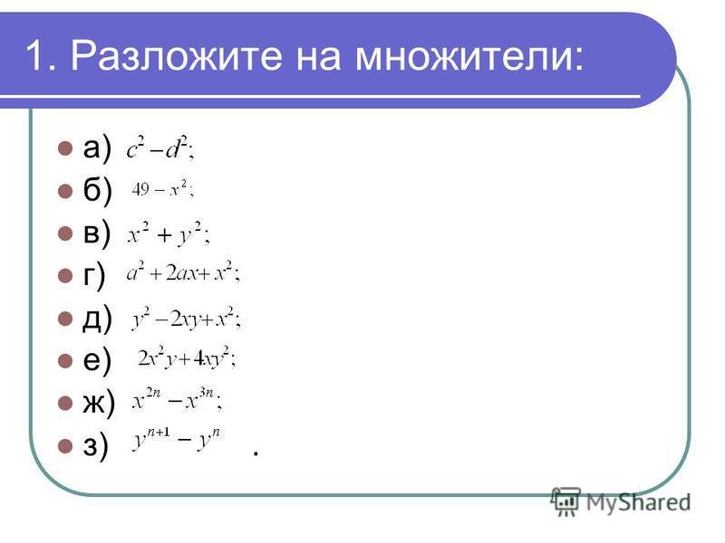 1. Разложите на множители: а) б) в) г) д) е) ж) з).