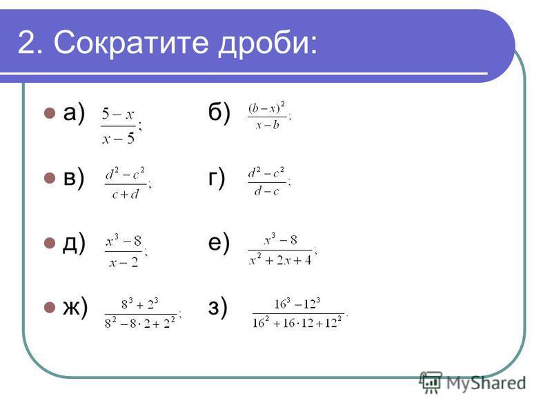 2. Сократите дроби: а) б) в) г) д) е) ж) з)
