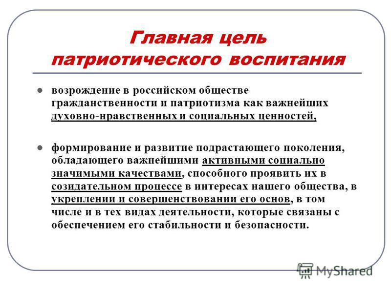 Главная цель патриотического воспитания возрождение в российском обществе гражданственности и патриотизма как важнейших духовно-нравственных и социальных ценностей, формирование и развитие подрастающего поколения, обладающего важнейшими активными соц