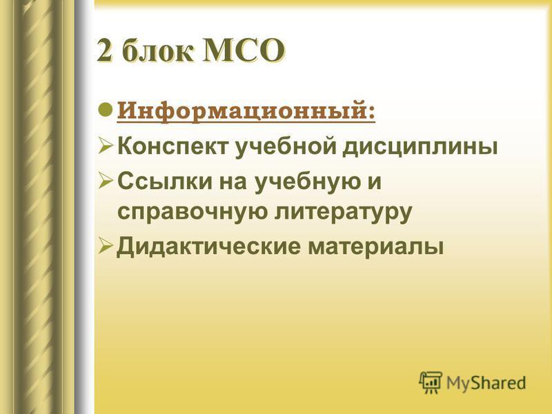 2 блок МСО Информационный: Конспект учебной дисциплины Ссылки на учебную и справочную литературу Дидактические материалы