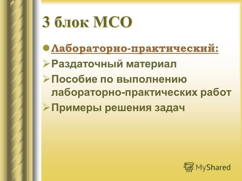 3 блок МСО Лабораторно-практический: Раздаточный материал Пособие по выполнению лабораторно-практических работ Примеры решения задач