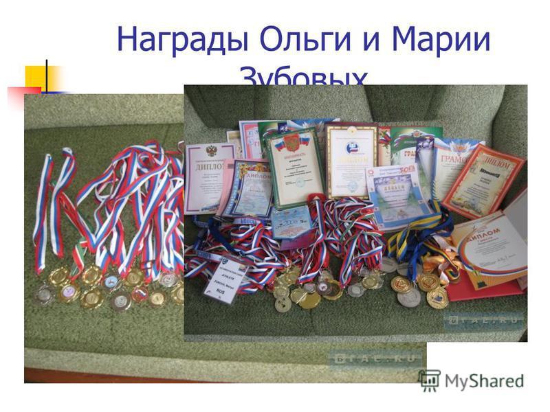 Награды Ольги и Марии Зубовых