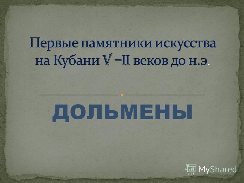 ДОЛЬМЕНЫ