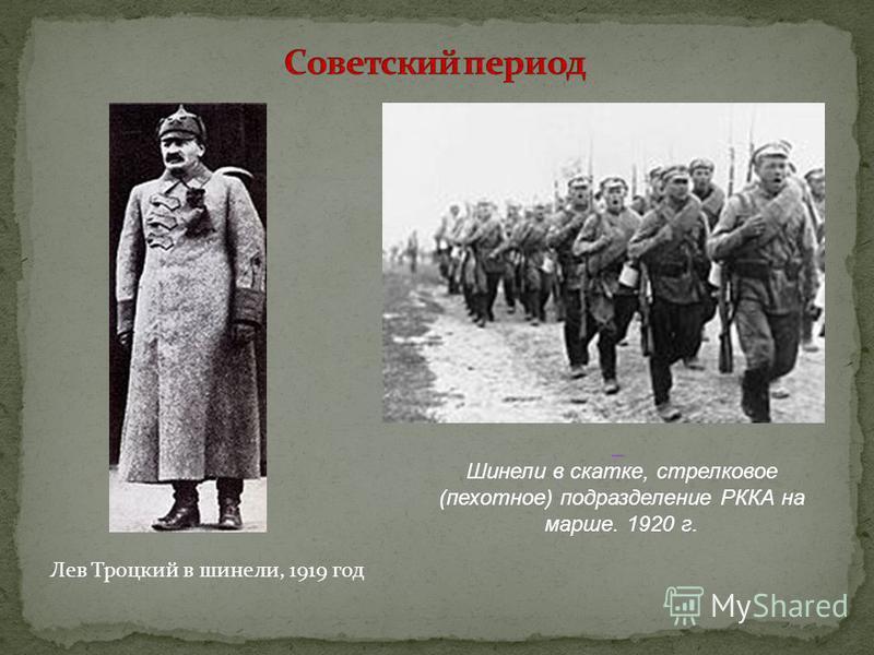 Лев Троцкий в шинели, 1919 год Шинели в скатке, стрелковое (пехотное) подразделение РККА на марше. 1920 г.