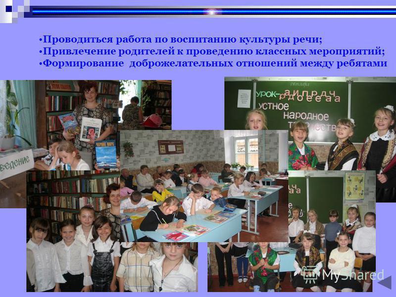 Проводиться работа по воспитанию культуры речи; Привлечение родителей к проведению классных мероприятий; Формирование доброжелательных отношений между ребятами