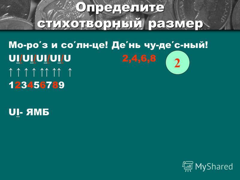 Определите стихотворный размер Мо-роз и солн-це! День чу-дес-ный! UI/UI/UI/UI/U 2,4,6,8 123456789123456789 UI- ЯМБ 2