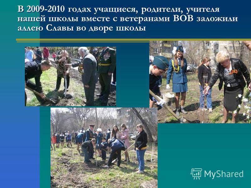 В 2009-2010 годах учащиеся, родители, учителя нашей школы вместе с ветеранами ВОВ заложили аллею Славы во дворе школы
