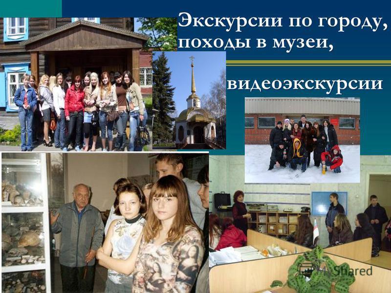Экскурсии по городу, походы в музеи, видео экскурсии