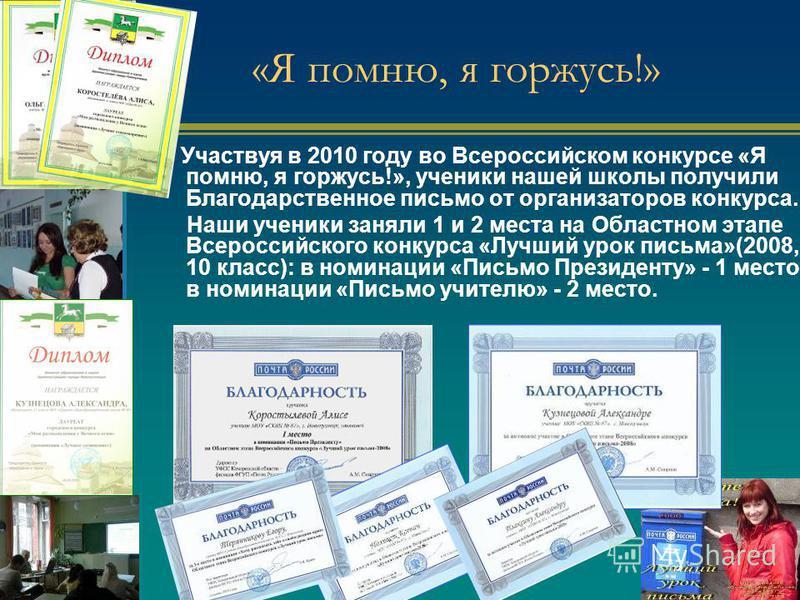 «Я помню, я горжусь!» Участвуя в 2010 году во Всероссийском конкурсе «Я помню, я горжусь!», ученики нашей школы получили Благодарственное письмо от организаторов конкурса. Наши ученики заняли 1 и 2 места на Областном этапе Всероссийского конкурса «Лу