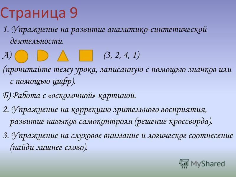 Страница 9 1. Упражнение на развитие аналитико-синтетической деятельности. А) (3, 2, 4, 1) (прочитайте тему урока, записанную с помощью значков или с помощью цифр). Б) Работа с «осколочной» картиной. 2. Упражнение на коррекцию зрительного восприятия,