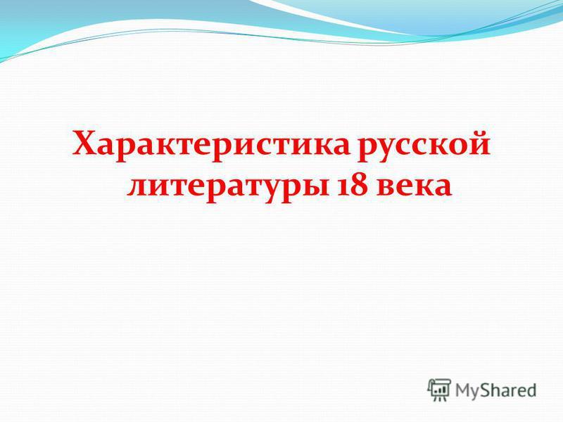 Характеристика русской литературы 18 века