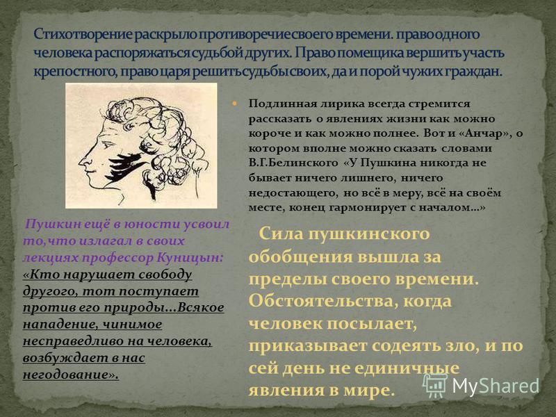 Пушкин ещё в юности усвоил то,что излагал в своих лекциях профессор Куницын: «Кто нарушает свободу другого, тот поступает против его природы...Всякое нападение, чинимое несправедливо на человека, возбуждает в нас негодование». Подлинная лирика всегда
