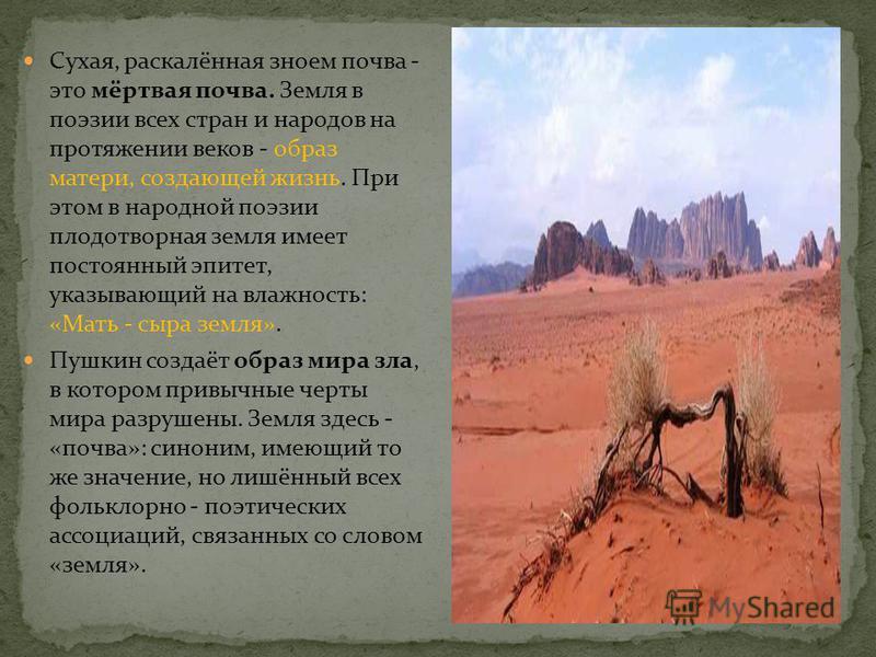 Сухая, раскалённая зноем почва - это мёртвая почва. Земля в поэзии всех стран и народов на протяжении веков - образ матери, создающей жизнь. При этом в народной поэзии плодотворная земля имеет постоянный эпитет, указывающий на влажность: «Мать - сыра
