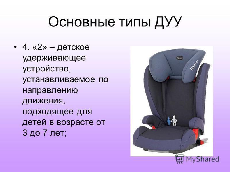 Основные типы ДУУ 4. «2» – детское удерживающее устройство, устанавливаемое по направлению движения, подходящее для детей в возрасте от 3 до 7 лет;