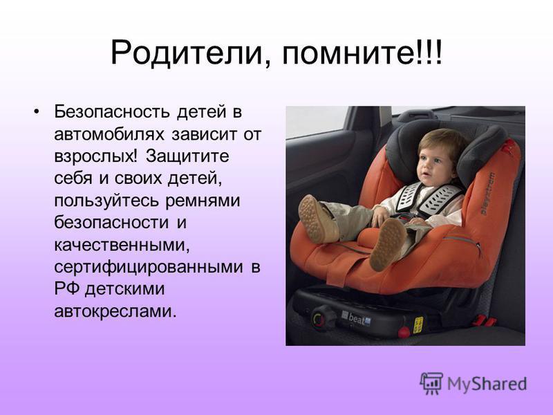 Родители, помните!!! Безопасность детей в автомобилях зависит от взрослых! Защитите себя и своих детей, пользуйтесь ремнями безопасности и качественными, сертифицированными в РФ детскими автокреслами.