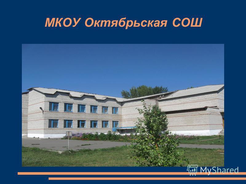 МКОУ Октябрьская СОШ