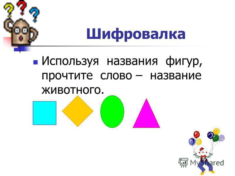 Шифровалка Используя названия фигур, прочтите слово – название животного.