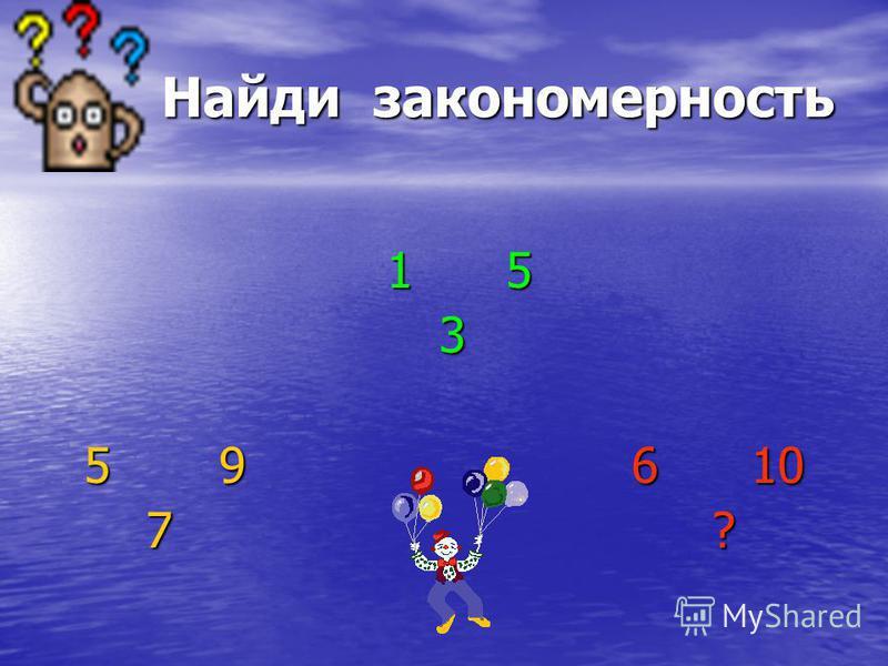Найди закономерность 1 5 1 5 3 5 9 6 10 5 9 6 10 7 ? 7 ?
