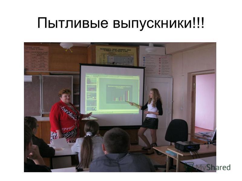 Пытливые выпускники!!!