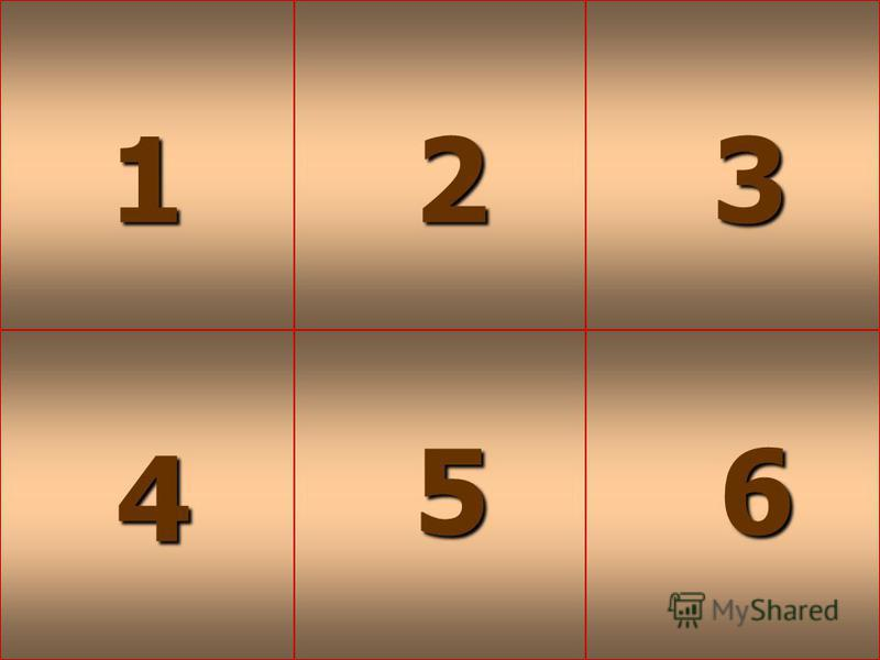 123 5 4 кроссворд 6