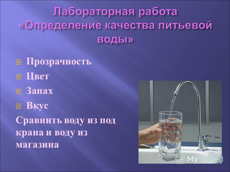 Прозрачность Цвет Запах Вкус Сравнить воду из под крана и воду из магазина