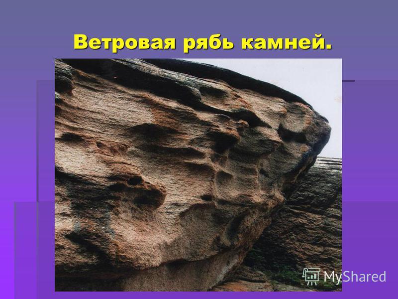 Ветровая рябь камней.